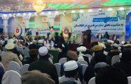قطعنامه همایش ملی علماء برای صلح