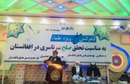 کابل کې سلګونه علماء وایي: د بهرنيانو حضور باید نور پای و مومي او د جنګ دواړه لوري سولې ته غاړه کېږدي