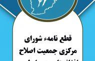 قطع نامهء شورای مرکزی جمعیت اصلاح افغانستان  در رابطه به اوضاع جاری کشور