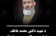 د شهيد دکتور محمد عاطف د شهادت په هکله  د جمعيت اصلاح افغانستان اعلاميه!