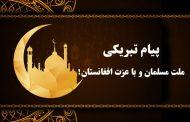 پیام تبریکی ملت مسلمان و با عزت افغانستان!