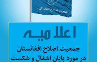 اعلامیه جمعیت اصلاح افغانستان  در مورد پایان اشغال و شکست امریکا در افغانستان